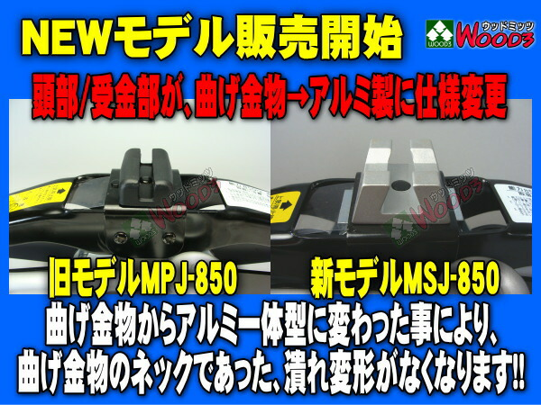 �ޥ��� ��ѥ���å� MSJ-850 �������ե�ǥ�