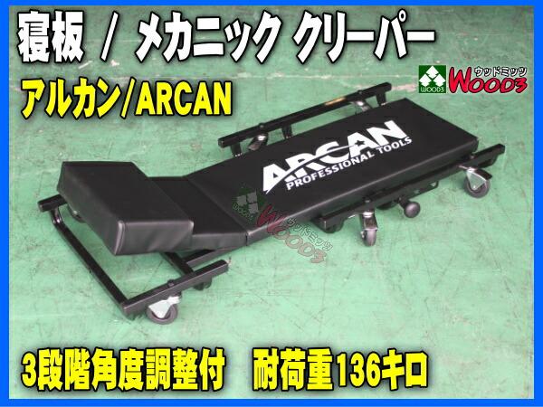 寝板 アルカン ARCAN メカニッククリーパー 作業用クリーパー