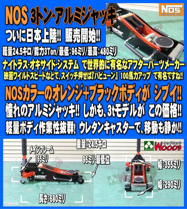 アルミジャッキ NOS 3t アルミ製ガレージジャッキ