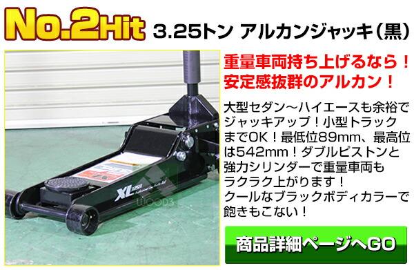 3.25トンアルカンジャッキ黒。重車両上げるならコレ