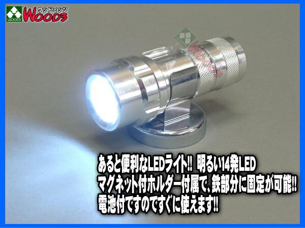 LEDライト 14発 LED-14M 作業灯 照明
