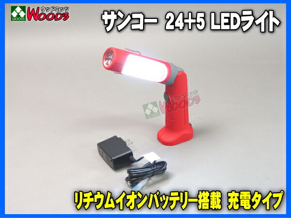 LEDライト 24+5 LED サンコー ワークライト 作業灯 照明