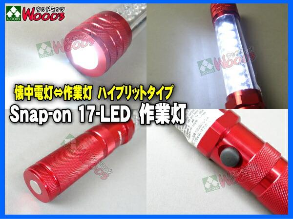 Snap-on���ߥ˺������17-LED�饤�ȡ����ʥåץ���LED���ϥ��֥�åȥ饤�ȡ�17ȯLED