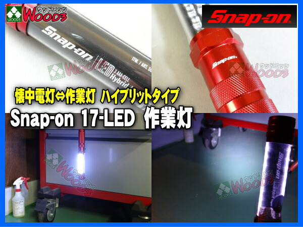 Snap-on�����ʥåץ��ϥ��֥�åȥ饤�ȡ�17ȯLEDLED���ߥ˺������17-LED�饤��