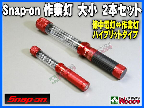 Snap-on スナップオン LED 作業灯 懐中電灯 ハイブリッドライト ランタン