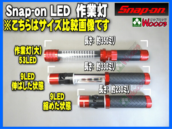 Snap-on��9-LED�����饤�ɼ���on-off�����ʥåץ���LED�饤�ȡ�������������������ϥ��֥�åɥ饤��