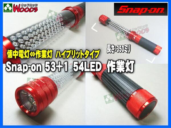 Snap-on スナップオン LED 作業灯 懐中電灯 ハイブリットライト