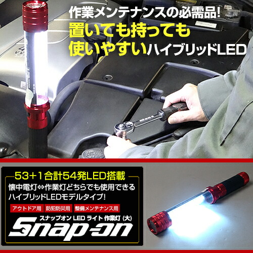 Snap-on LED 作業灯