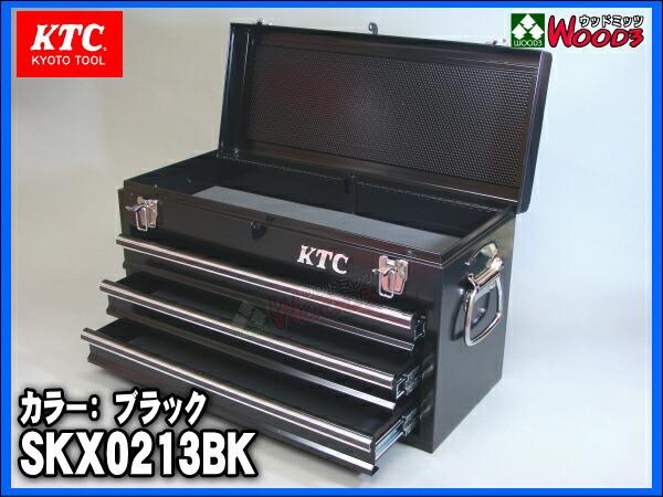 KTCツールチェスト 工具箱 SKX0213BK ソリッドブラック