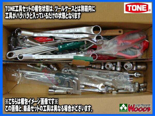 TONE/トネ 前田金属工業 工具セット TSA3331W 限定カラーホワイト
