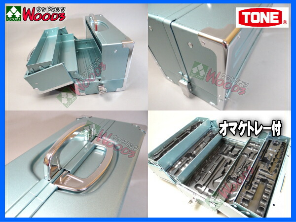 TONE/トネ 両開きツールケース 工具箱 BX331 限定色 アイスグリーン