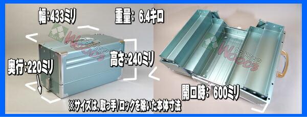 TONE/トネ 両開きツールケース BX331 限定色 アイスグリーン