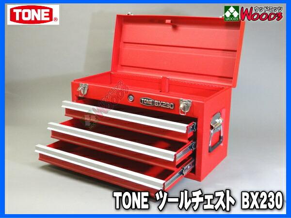 TONE/トネ ツールチェスト BX230 レッド