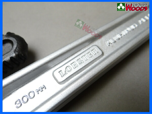 APW300 アルミ パイプレンチ ロブテックス ロブスター LOBSTER