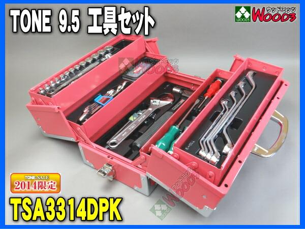 TONE 工具セット TSS3314DPK