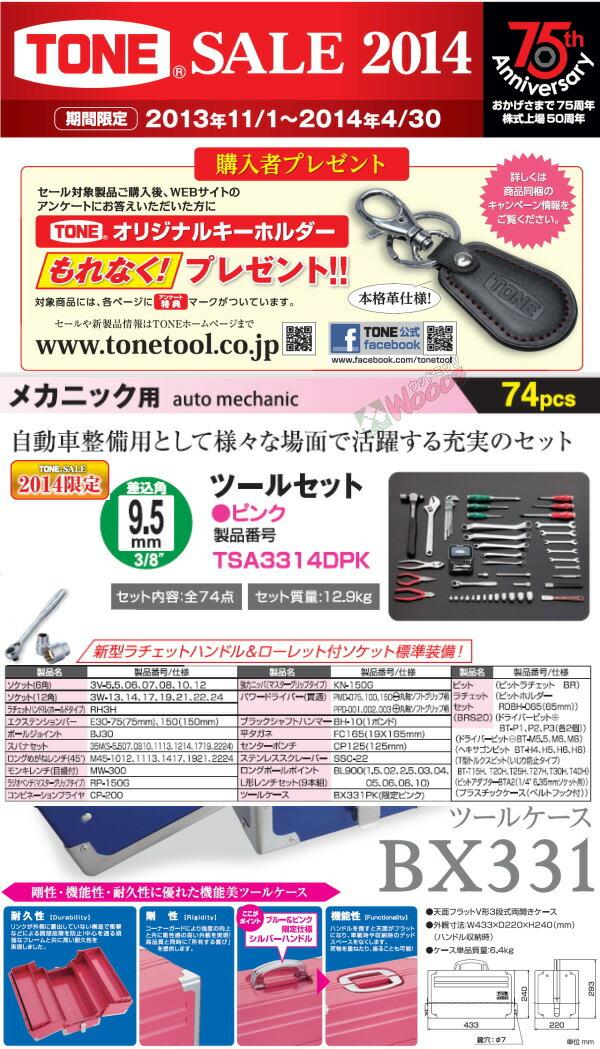 TONE 限定色 ツールケース ピンク BX331