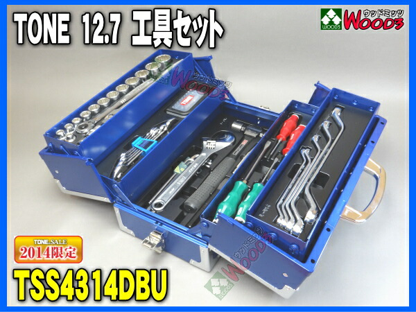 TONE 工具セット TSS4314DBU