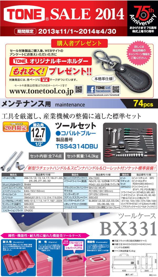 TONE 限定色 ツールケース コバルトブルー BX331