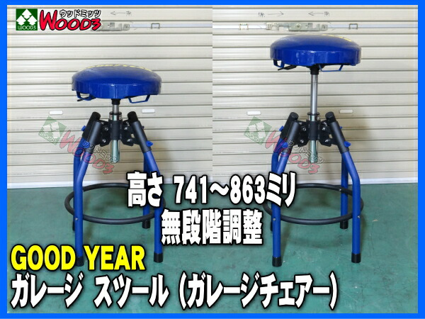 GOOD YEAR グッドイヤー カレージ スツール ガレージ/ショップチェアー