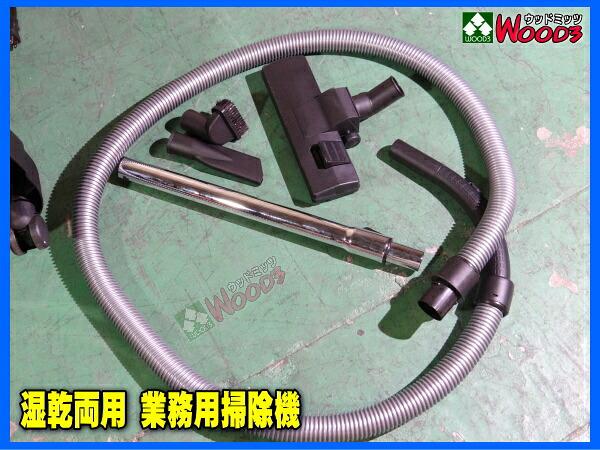 湿乾両用 バキュームクリーナー 業務用掃除機 車内内装清掃 クリーニング