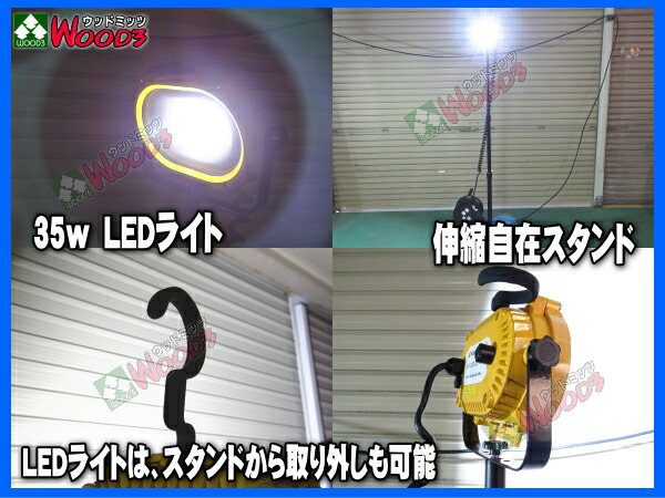 デーリック dailqu サンコー LEDライト 35Wledライト スタンド コードリール付