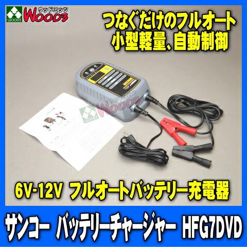 サンコー フルオートバッテリー充電器 HFG7DVD