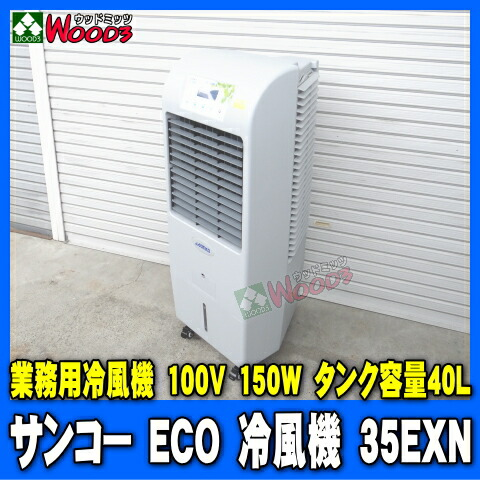 サンコー eco冷風機 35EXN