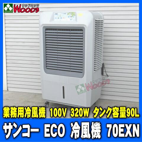 サンコー eco冷風機 70EXN