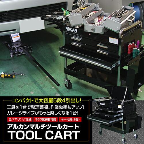 ARCAN ツールカート