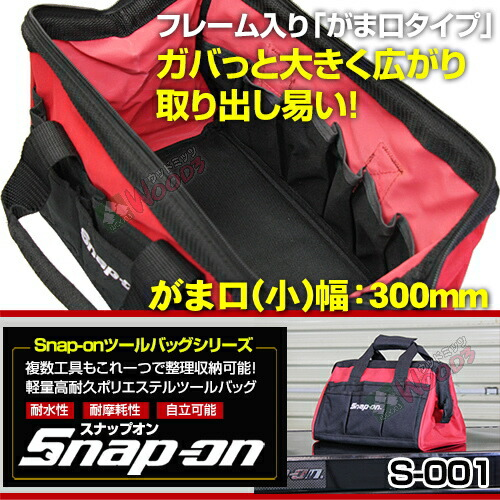 Snap-on バッグ