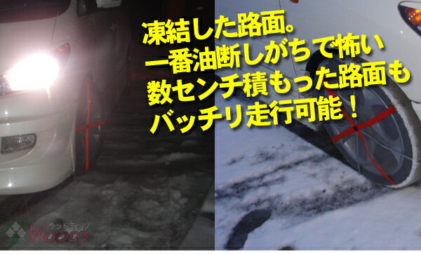 凍結した路面、数センチ積もった路面もバッチリ走行可能
