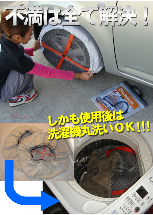不満は全て解決!しかも使用後は洗濯機丸洗いOK