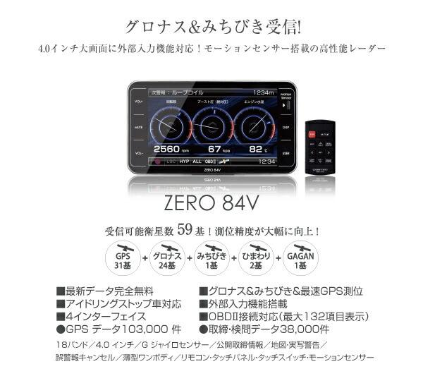 GPS レーダー探知機 コムテック ZRRO 84V 4.0インチ大画面