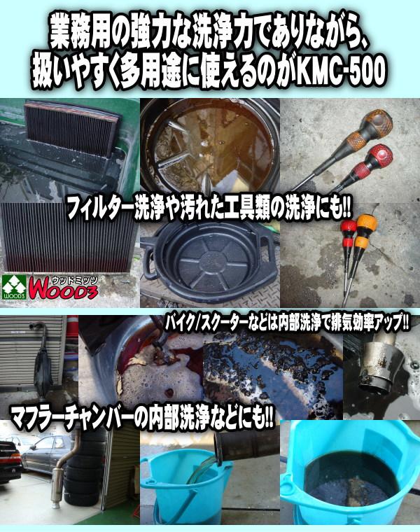 �������९���/KMC-500