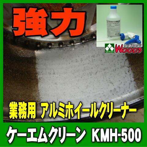 �������९���KMH-500