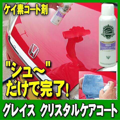 超簡単作業 ケイ素系ボディコート剤 グレイス クリスタルケアコート 撥水剤 コーティング剤