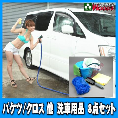 洗車用品 各種