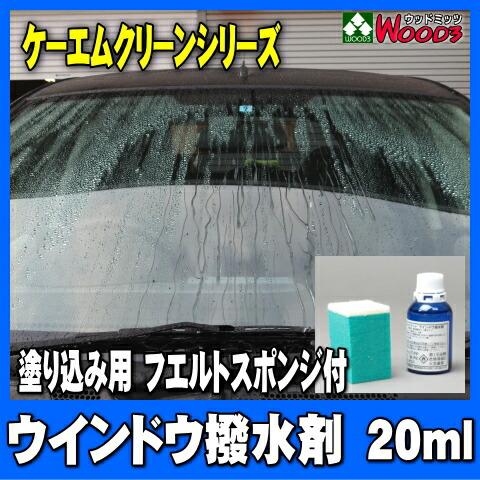 ウインドウ撥水剤 単品(フエルトスポンジ付)