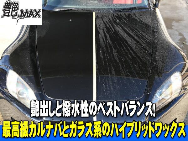 艶MAX ツヤマックス カルナバ+ガラス系 ハイブリッドワックス