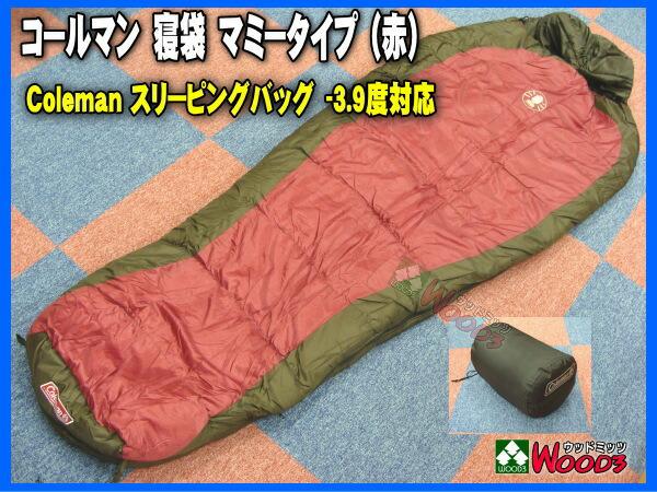 コールマン 寝袋 スリーピングバッグ -3.9度 Coleman 赤 マミー