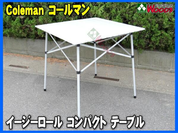 コールマン/Coleman イージーロール コンパクトテーブル
