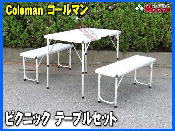 コールマン Coleman ピクニック テーブルセット 折りたたみ オールインワン