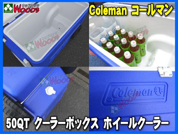 コールマン Coleman 50QT クーラーボックス ホイールクーラー