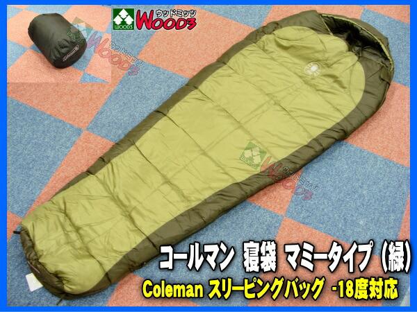 コールマン 寝袋 スリーピングバッグ -18度 Coleman 緑 マミー