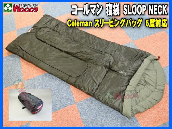 コールマン 寝袋 スリーピングバッグ 5度 Coleman SLOOP NECK スループネック