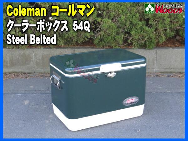 コールマン Coleman 54QT グリーン 緑 クーラーボックス スチールベルトクーラー