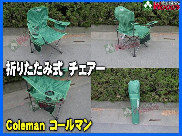 コールマン/Coleman 折りたたみ式チェアー QUAD CHAIR イス