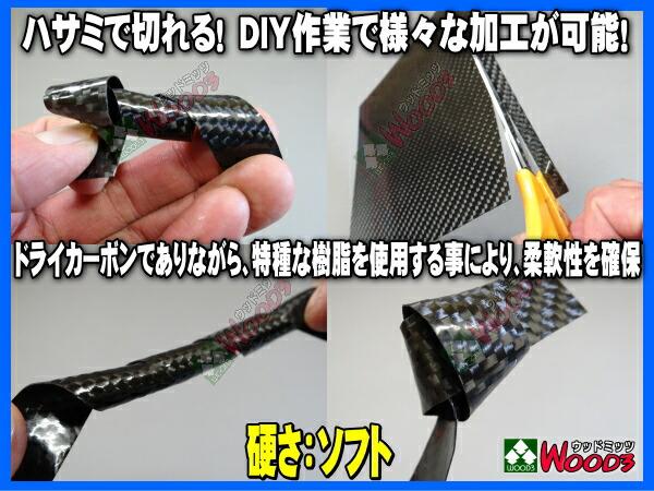 カーボン板 カーボンプレート 綾織 ブラックカーボン ドライカーボン 本物カーボン ダイノックじゃないよ!