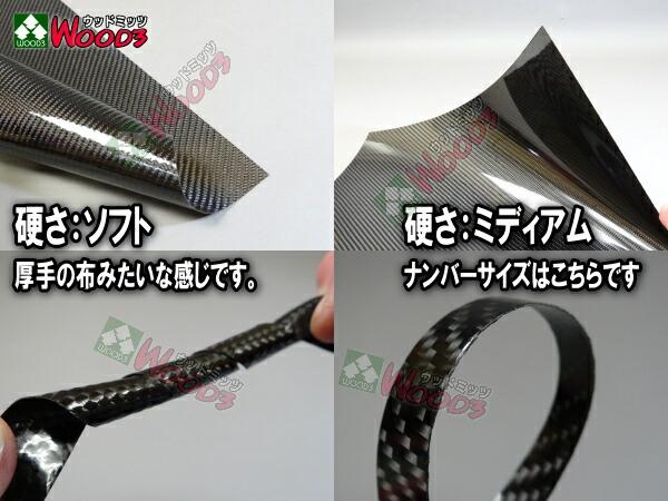 ドライカーボンシート 綾織 本物カーボン カーボンプレート ダイノックじゃないよ! 本物だよ!