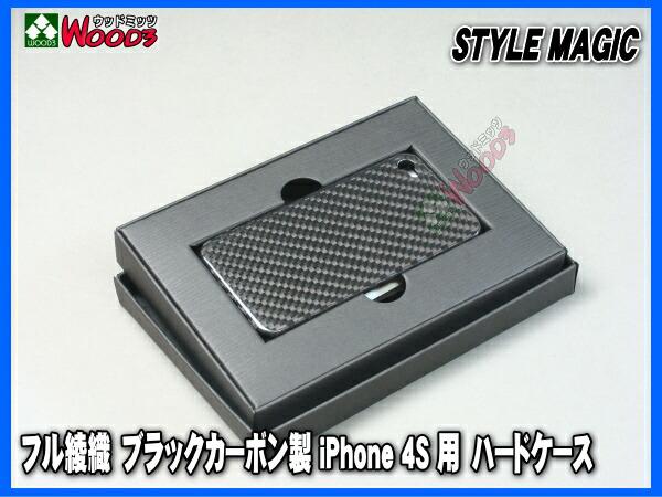 フル綾織 ブラックカーボン製 iPhone 4S 専用 ハードケース 本物カーボン ドライカーボン